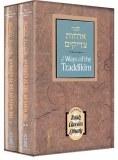 Ways Of The Tzadikkim Set