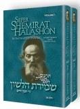 Shemirat Halashon - 2 Volume