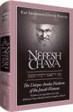 Nefesh Chaya:The Jewish Women