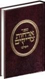 Orchos Tzaddikim (pkt, Hebrew)