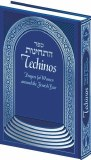 Blue Sefer Techinos