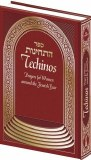 Burgundy Sefer Techinos