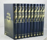 Talelei Oros 10 Volume Set