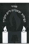 Seder Tefilos Umishnayos L'yom