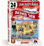 Ten Plagues Puzzle - 24 Pieces