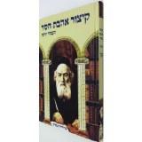 Kitzur Ahavas Chessed (Hebrew)