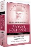 Moadei Hashanah - 3 Weeks