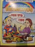 Let's Learn Our Berachos Color
