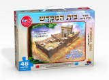 3-D Bais Hamikdash Puzzle 48pc