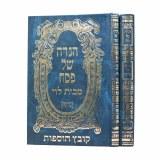 Haggadah Of Brisk - 2 Vol Set