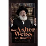 Rav Weiss,  Mo'adim - Elul