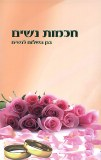 Women's Wisdom - Hebrew