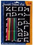 Aleph Bet Velvet Art