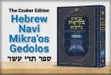 Hebrew Mikra'os Trei Asar