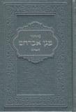 Siddur Magen Avraham