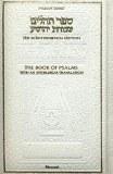 Tehillim: Interlinear White