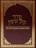 The Orot Sepharadic Siddur