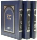 Dorash Dovid Chumash 3v HEB