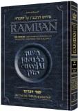 RAMBAN COMMENTARY ON THE TORAH