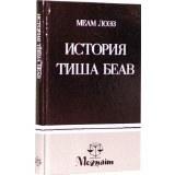 Story Of Tisha B'Av - Russian