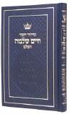 Siddur Chaim Shlomo-Sef-Pkt