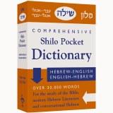 Shilo Pocket Dictionary