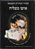 Siddur for Tisha B'Av Ish Matz