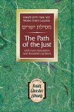 Path of the Just