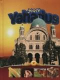 Yahadus - Volume 2