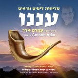 Anenu - Selichot L'Yamim Norai