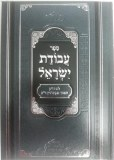 Avodas Yisrael (Koznitz)