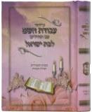 Siddur Avodat Hashem Bat Yisra