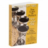 The Laws of Pesach 2020