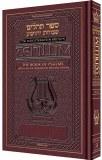 Interlin Tehillim Leather Maro