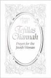 Heb/Eng Tefillas Chanah