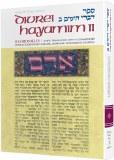 Divrei Hayamim II