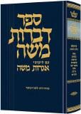 Dibros Moshe Seder Zeraim