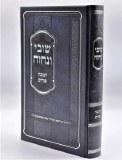 Shuvi V'nechze-Chanuka & Purim