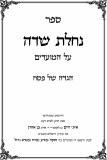 Haggadah Nachlat Hasadeh