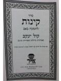 Kinos - Kol Yaakov