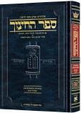 Hebrew Sefer HaChinuch Vol 2