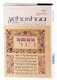 Yehoshua - Joshua