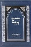 """Dorash Dovid Mo'adim:R""""H/PurmH"""