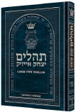 Large Type Tehillim