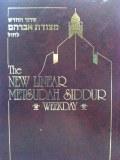Interlinear Metsudah Siddur