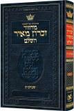 Machzor Shavuos E/Hebrew