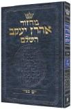 Artscroll Hebrew Machzor