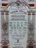 Transliterated Megillat Esther