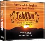 Tehillim Shiurim - Reisman