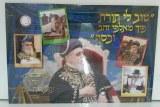 Rav Ovadia Yosef Puzzle 130 Pc